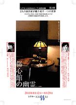 傷心館の幽霊(浅野泰徳演出)