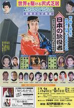 日本の旅役者