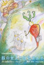 豚の女王と虹色ラムネ