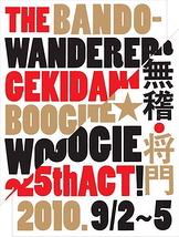 The Bando-Wanderer ~無稽・将門