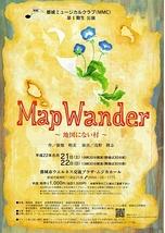 Map Wander ~地図にない村~
