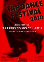 博品館劇場 タップダンスフェスティバル 2010