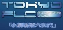 小劇場第六世代演劇祭Vol,001