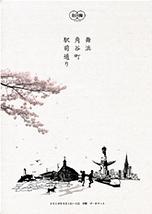 心日庵+SYMBONのわが町『舞浜・角谷町・駅前通り』