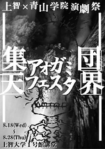 アオガミフェスタ(青学×上智合同公演)