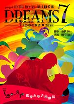 『DREAMS7』