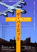 『ザ・パイロット』