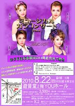 ミュージカル ガラコンサート vol.1