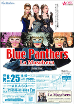 Blue Panthers「La Maschera」Debut Live