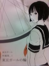 東京ガールの輪