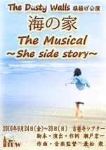 海の家 The Musical