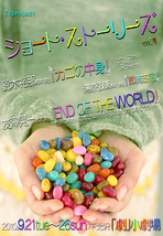 ショート・ストーリーズ vol.4