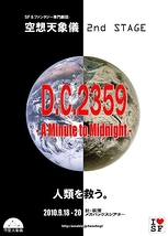 D.C.2359 - A Minute to Midnight -