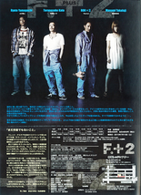 F.+2(エフ プラス ツー)