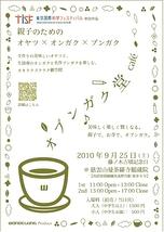 オブンガク堂cafe@観蔵院 2010秋