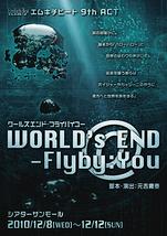 【HPにてDVD販売開始しました】ワールズエンドフライバイユーWORLD's@END-Flyby:You 【HPにて楽曲無料配信中!!】