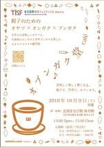 オブンガク堂cafe@北園 2010秋