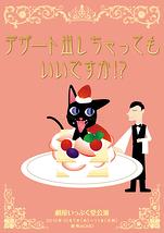 デザート出しちゃってもいいですか!?
