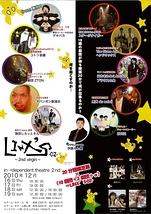 【LINX'S ~02(ゼロニー)公演~】 次回公演は2011年4月16日~18日にLINX'S∞VIBE'S