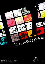 Re:トライカクテル