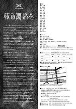 『仮面舞盗会 序ノ舞』『仮面舞盗会 終ノ舞』