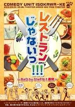 レストランじゃないっ!!!【終了いたしました。ご来場ありがとうございました!!!】