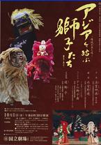 アジアを結ぶ獅子たち