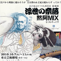 浮世の奈落 黙阿MIX(もくあみっくす)