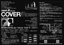 COVER / Rose+