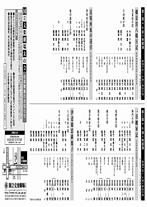 錦秋文楽公演