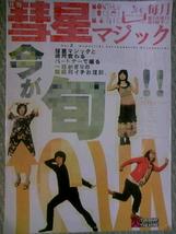 月刊彗星マジック9月号「コトリ会議×彗星マジック」