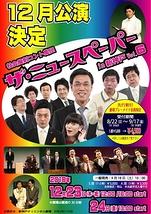 ザ・ニュースペーパー in新神戸 Vol.6