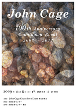 John Cage 100th Anniversary Countdown Event 2009