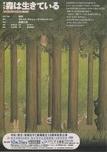 オペラ 「森は生きている」