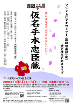 朗読LegendⅡ『仮名手本忠臣蔵』