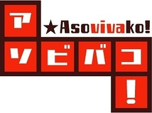 アソビバコ!☆Asovivako!vol.2
