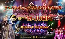 M-JUMP(エムジャンプ)