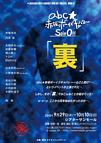 abc★赤坂ボーイズキャバレー SpinOff 『裏』