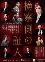 『検察側の証人』プレビュー公演