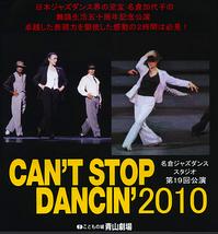 CAN'T STOP DANCIN' 2010