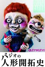 バジオの人形開拓史