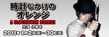 時計じかけのオレンジ