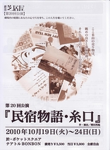 民宿物語・糸口