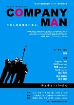 カンパニーマン/COMPANY MAN