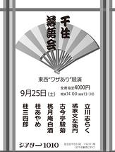 """千住落語会 『東西""""ワザあり""""競演』"""