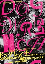 「DOGWRENCH」