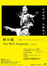 中村恩恵×首藤康之 「時の庭」「The Well-Tempered」