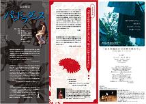 パンドラ3-ギリシャ神話を巡る演劇・ダンスの3つの冒険