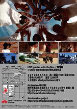 LOVE practice vol.6-the film