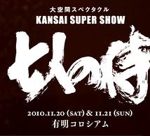 KANSAI SUPER SHOW『七人の侍』